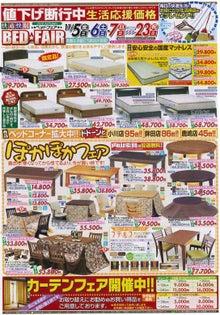 内山家具 スタッフブログ-2010110502