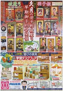 内山家具 スタッフブログ-2010110501