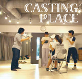 オーディション総合専門サイト「CASTING PLACE」