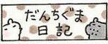 家族図鑑☆4コマまんが-だんちぐま日記