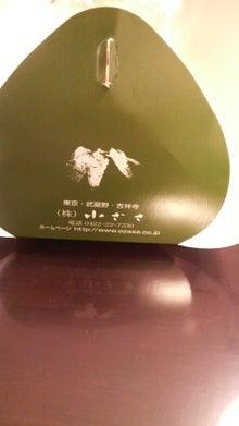 吉祥寺 税理士 ◆将軍への坂道◆ 武蔵野市(吉祥寺・三鷹)の税理士事務所(会計事務所)で頑張る天然野良うさぎの青雲ブログ