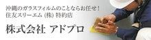沖縄のガラスフィルムのことならお任せ!               住友スリーエム (株) 特約店 - 株式会社 アドプロ-アドプロ