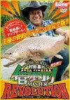 村田基・管釣りマスター5 レボリューション