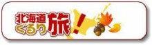 $北海道のオアシス (癒水・・・ のろまの坂上がり!!)-北海道ぐるり旅