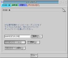 eComStation 2.0 日本語版&シルバーカトラリーのお部屋-gui1