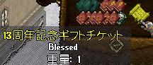 YUKITORA ONLINE Ver9.1e-u