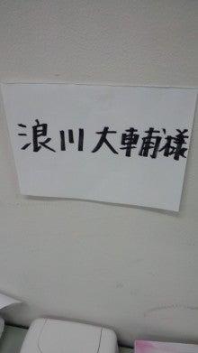 浪川大輔 オフィシャルブログ powered by Ameba-101106_1142~01.jpg