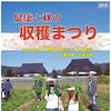 瑞泉郷の秋の収穫まつりは本日までですの画像