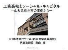 $ワークライフバランス 大田区の女性社長日記-奥山発表表紙