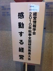 $ワークライフバランス 大田区の女性社長日記-中京大学