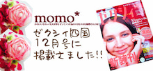 $愛媛のレンタルドレス&オーダーアクセサリーサロン momo* border=