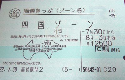 """四国旅行 おトクなきっぷ """"周遊きっぷ 四国ゾーン""""   お得なきっぷ ..."""