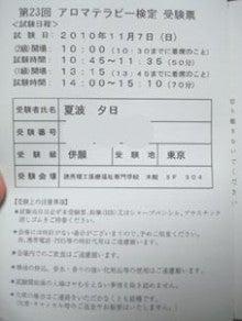 *★じゃじゃ馬貴族★* 夏波夕日(Yuka Natsumi)-アロマテラピー検定 受験票