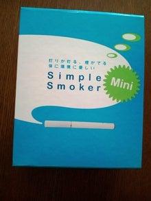 イクメン親父の禁煙日記-1