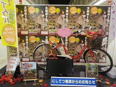 風の郷から-太宰府駅レンタサイクル2