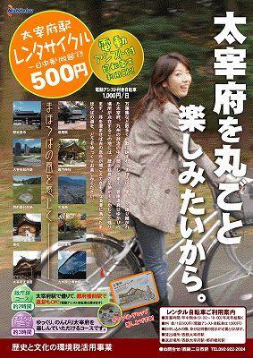 風の郷から-駅張りポスター
