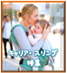 <キャピタル特集