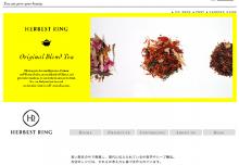 $美を煎じるティールーム-ハーベストリングウェブサイト茶葉
