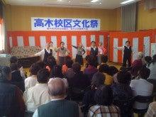厨房から世界を変える!! おおくぼ代表のまごころ日記-高木校区文化祭