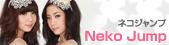 Neko Jumpオフィシャルブログ「化粧品売リ場ハ ドコデスカ?」Powered by Ameba