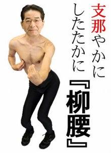 """山岡キャスバルの""""偽オフィシャルブログ""""「サイド4の振興(旧名:侵攻)」-仙石 5"""