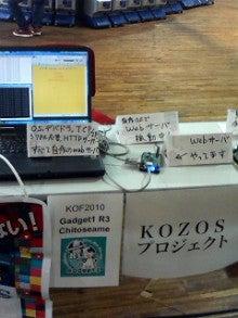 KOZOSのブログ-KOF2010展示