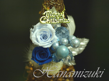 Plumerry(プルメリー)プリザーブドフラワースクール (千葉・浦安校)-ブルークリスマスツリー