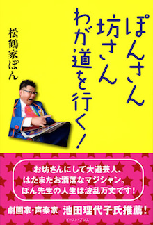 松鶴家ぽんオフィシャルブログ「癒しのカルパッチョ☆」Powered by Ameba