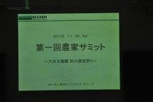 REFARM BLOG by 農家のこせがれネットワーク