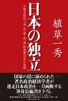 ライジング・サン(甦る日本)