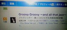 """ジャズ&洋楽訳詞 """"Groovy Groovy ~and all that jazz~"""""""