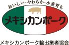*イタリア料理紀行dalガンベロロッソ-メキシカンポーク輸出業者協会