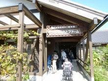 浜松のお好み焼き こなこなのブログ-ひかりのさとファーム