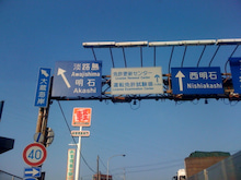 $朝霧店の「美しくなるための美容ブログ」-大蔵谷IC