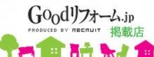 大阪 東大阪 リフォーム リノベーション 新築 不動産  なかよしブラザーズ