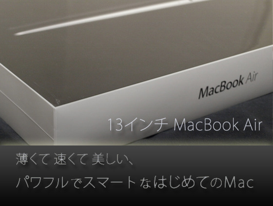 Michi-kusa-MacBook Air 13インチ