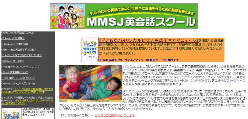 バイリンガル幼児の動画日記-日本在住の純日本人でもバイリンガルになれそうです--MMSJ英会話スクール