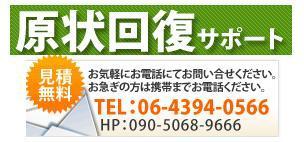大阪市の事務所の現状回復工事専門