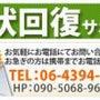 大阪市の原状回復工事…