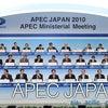 APECの画像