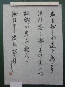 suigyokuのブログ-かな