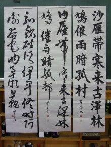 suigyokuのブログ-楷書、行草体&古典の臨書