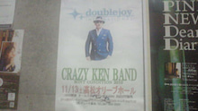 $菅原愛子 オフィシャルブログ 「AICO SUGAWARA from Crazy Ken Band」 Powered by Ameba-201011132115000.jpg