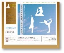$erikoyoga - エリコ ヨガ - 明石市・西神戸のヨガ教室