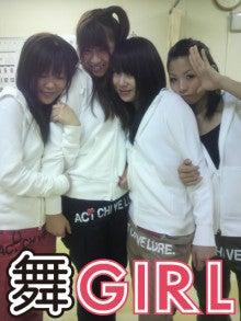 $舞GIRL公式ブログ