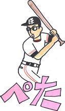 はりとお灸の豐春堂のブログ-ペタ野球