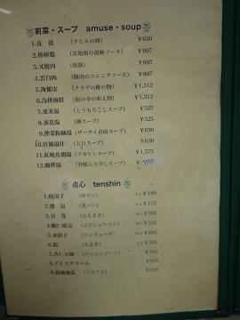 町の電器屋さんの麺ドラと温泉!