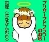 ひかり天使