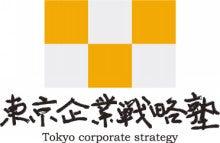 小さな会社 起業会社設立独立 ロゴマークデザイン制作 /実践!デザイン成功戦略研究会~弱者のデザイン戦略