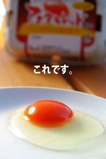 【幻の卵アスタキレッド】アスタキサンチンパワー!!